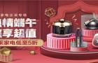 """京东618放""""价""""狂欢,家电企业购低至五折""""粽""""享超值!"""