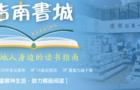 书香指南-助力精品阅读