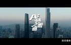 央视纪录片 联奕科技奕课堂智慧教室奏响《AI梦想曲》智教序章