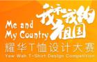 """用藝術點燃愛國熱情——記""""我和我的祖國""""耀華T恤設計大賽"""