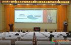 广西职业技术学院举办2018信息化教学大赛