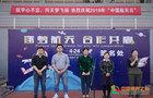 """合肥職業技術學院第四個""""中國航天日""""系列活動正式啟動"""