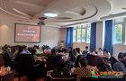 四川旅游学院召开青年教师代表座谈会