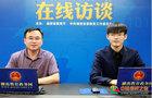 怀化学院党委副书记吴波做客湖南教育政务网在线访谈