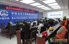 衡水学院滨湖新校区项目召开一期工程第一次工地会议