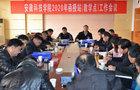 安徽科技学院召开2020年度继续教育函授站(教学点)工作会议