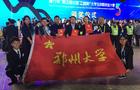 """河南省在第五屆中國""""互聯網+""""大學生創新創業大賽取得新突破"""