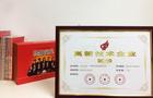 家长不可不知 K12教育领域 高新技术企业北京占几家?