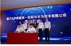 华为云携手厦门大学附属第一医院、智业软件,加速医疗信息化发展