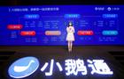 客户流水超35亿 小鹅通正式升级新教育技术服务商