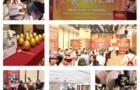 悦动津秋 世界之旅——津桥国际综合展完美收官
