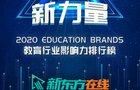 """品质成就口碑,新东方在线荣登""""在线教育品牌影响力TOP15"""""""