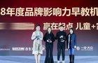 """赢在起点斩获新浪育儿盛典""""2018年度品牌影响力早教机构""""大奖"""