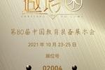 中教启星邀您相约第80届中国教育装备展示会