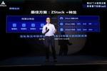ZStack张鑫:具备F.T.功能的ZStack Mini将携手运营商深耕政务云市场