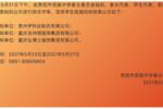 再添喜报!钦家智能校服安全平台助力贵州伊科达成功中标贵阳市民族中学校服招标!