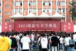 西昌学院举行2021级新生开学典礼