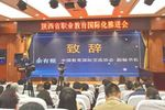 陕西省职业教育国际化推进会举办