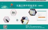 栖霞市网络阅卷系统方案