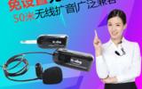 2.4g领夹式无线麦克风工厂店教师无线扩音器小蜜蜂专用领夹式话筒