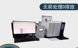 无前处理0污染排放分析ROHS十项仪器 类物理检测