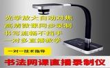 皓锐微图Sharp Graphy视频展示台便携式光学变焦自动对焦无底座书写流畅不延迟