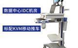 腾捷兴数据中心机房运维移动KVM推车显示器键盘鼠标打印机推车TJX-04T