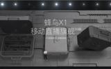 """蜂鸟X1-教育装备的未来理应""""更轻"""""""