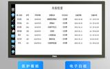 上海雄越智能医护看板广告机XY4302