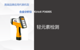 EDX P3600系列X射线荧光光谱仪