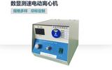 80-2A數顯測速電動離心機