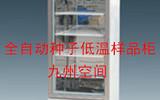 JZ-300A/D型全自动种子低温样品柜