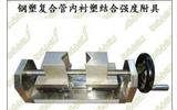 GBT 28897钢塑复合管弯曲压扁试验机