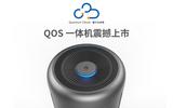 量子云未來超融合QOS一體機