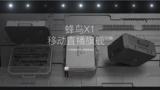"""蜂鳥X1-教育裝備的未來理應""""更輕"""""""