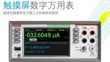泰克台式万用表DMM6500六位半数字万用表 批发和零售 欢迎选购