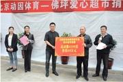 动因体育携手中国互联网发展基金会为发展体育强国添砖加瓦