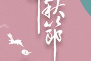 广州铂元信息科技有限公司中秋节放假通知
