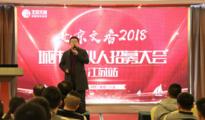 绽放金陵 文香2018城市合伙人招募大会江苏站