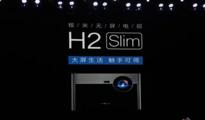 只做品价比高的产品 极米发布无屏电视H2、H2 Slim