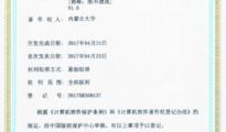 内蒙古大学图书馆 桃李湖畔 图书漂流案例