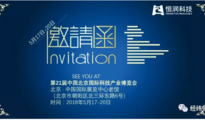 第21届中国北京国际科技产业博览会
