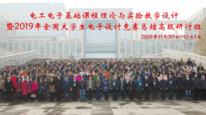 革新參加2019年全國電工電子教學研討會