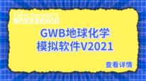 GWB地球化學模擬軟件2021版本已正式發布