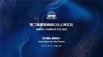 融智创新 引领未来|智慧高校CIO论坛成功举办,创新院谱写智慧校园新篇章