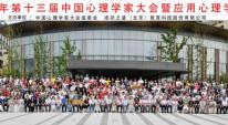 第十三屆中國心理學家大會圓滿閉幕
