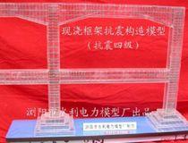 抗震构造框架结构模型