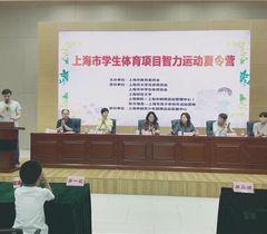 2018上海学生体育项目智力运动夏令营结营