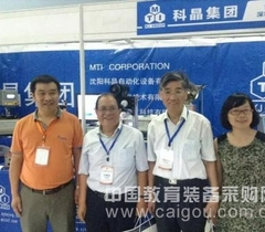 科晶参加全国晶体生长与材料学术会议