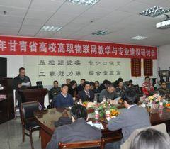 国泰安承办甘青省高校高职物联网教学与专业建设研讨会